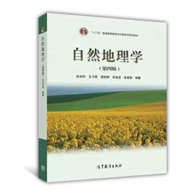 伍光和《自然地理学》(第4版)教材(高等教育出版社)
