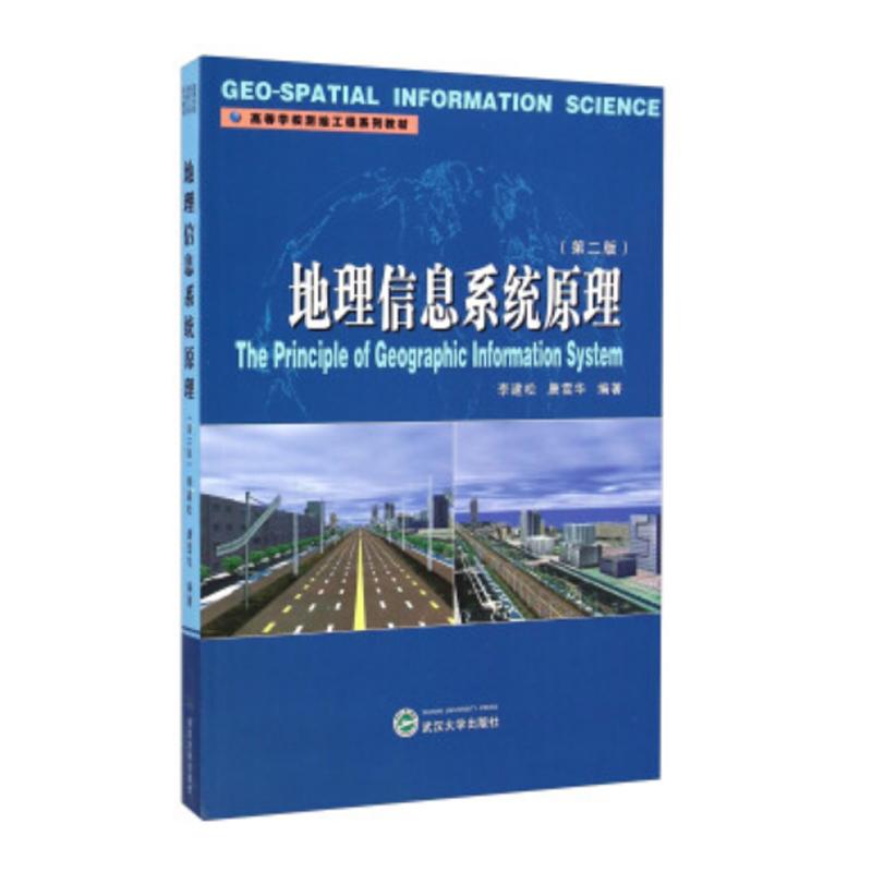李建松《地理信息系统原理》(第2版)教材(武汉大学出版社)