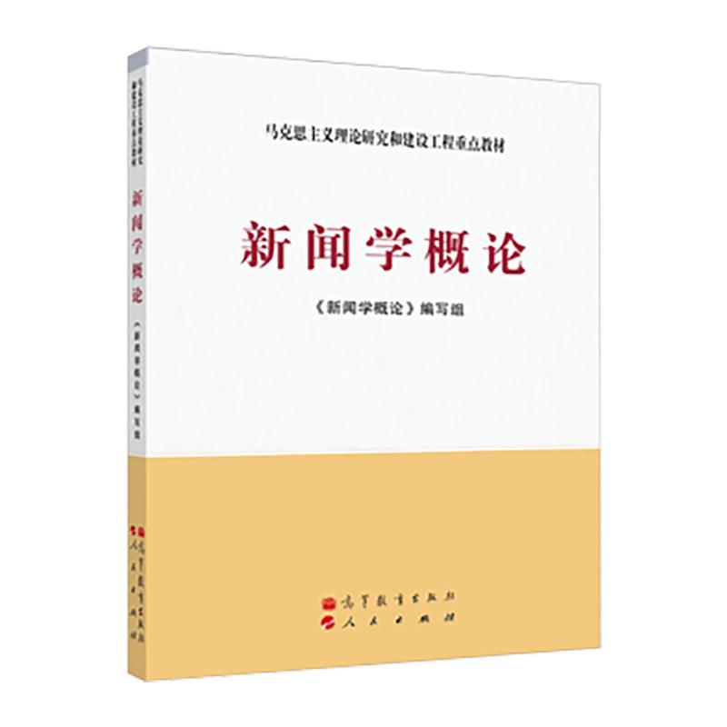 马工程《新闻学概论》教材(高等教育出版社)
