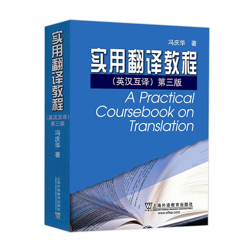 冯庆华《实用翻译教程》(第三版)