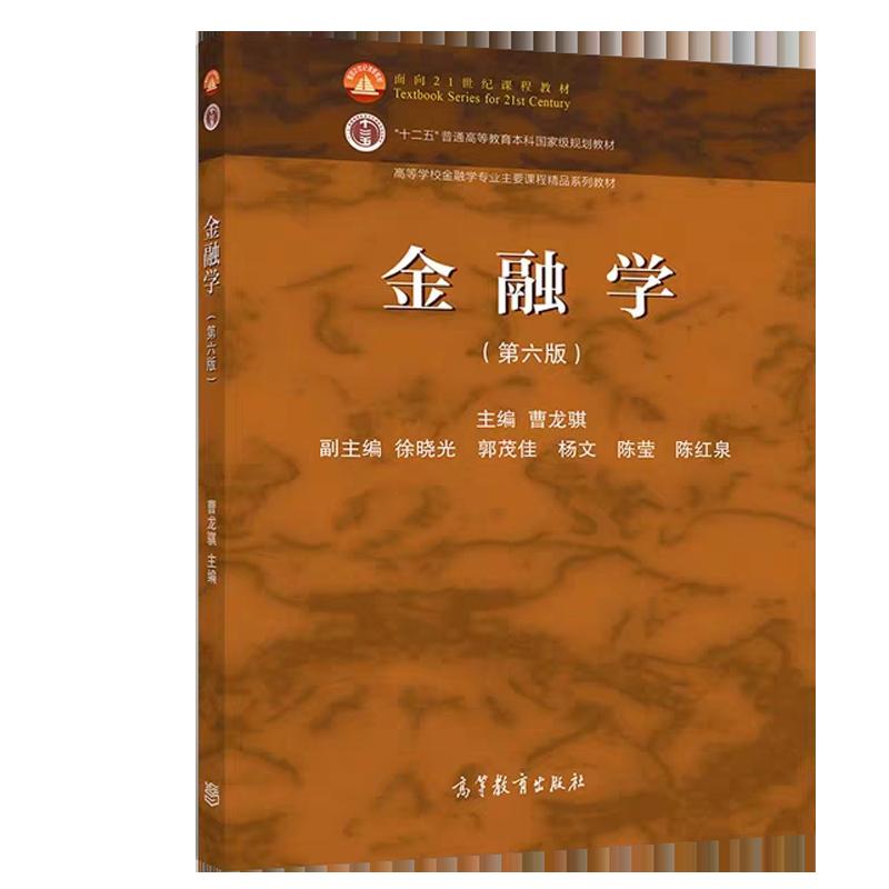 曹龙骐《金融学》(第6版)