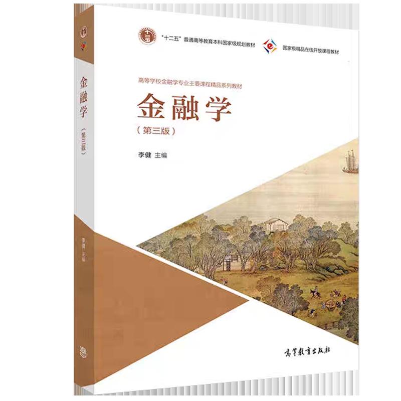 李健《金融学》(第3版)