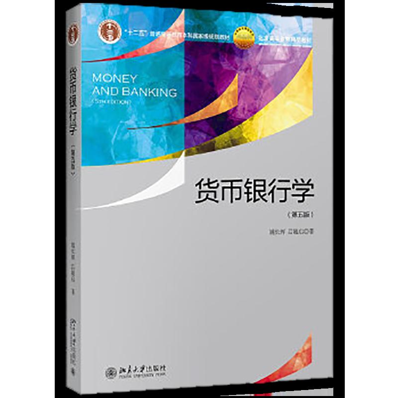 姚长辉《货币银行学》(第5版)