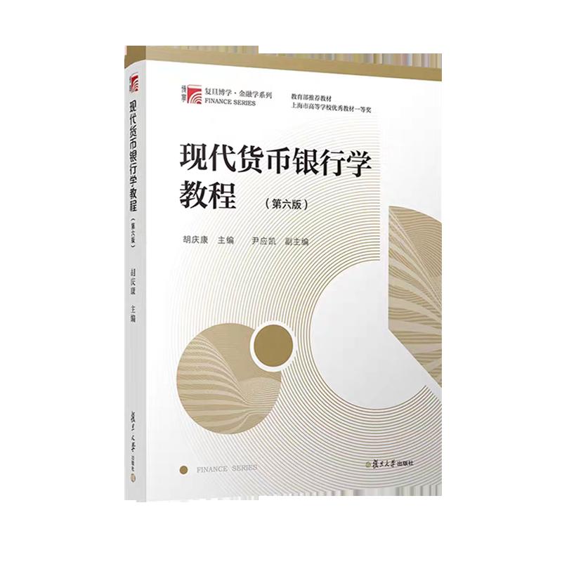 胡庆康《现代货币银行学教程》(第6版)
