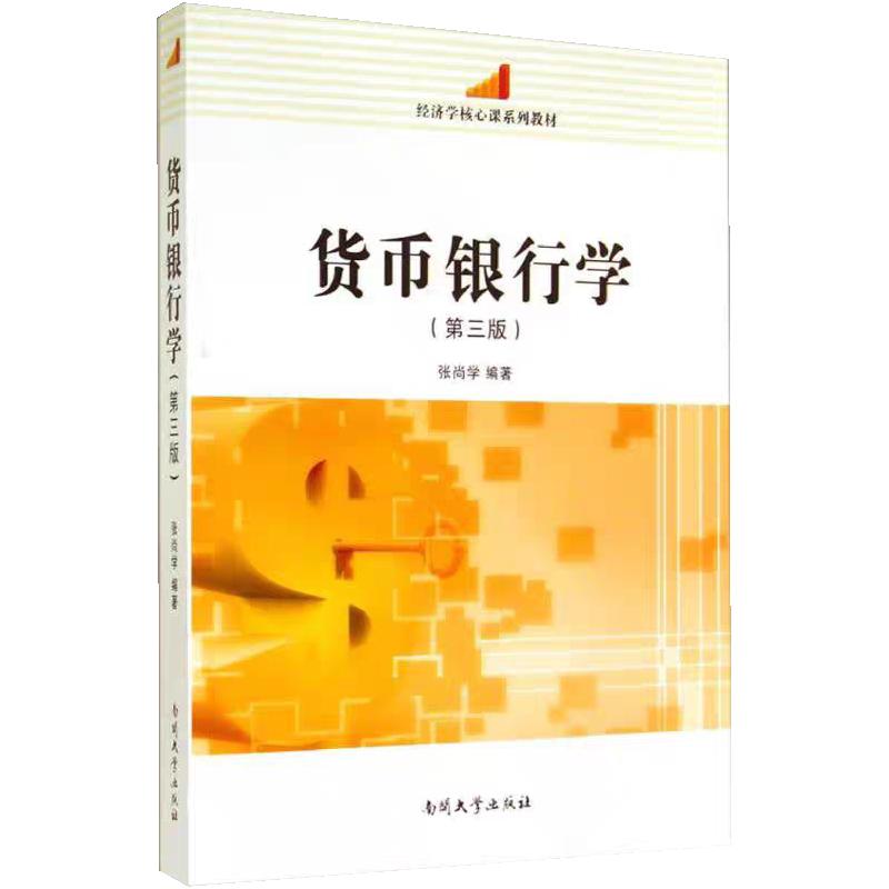 张尚学《货币银行学》(第3版)