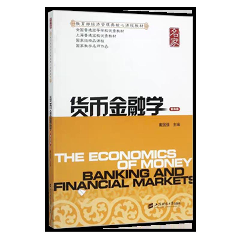 戴国强《货币金融学》(第4版)