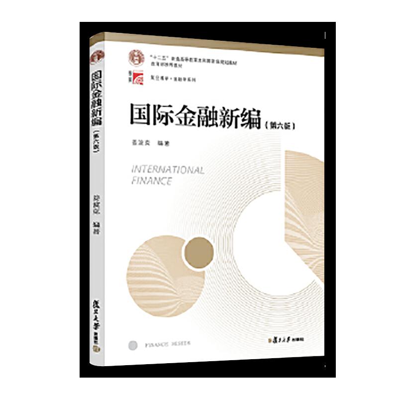 姜波克《国际金融新编》(第6版)