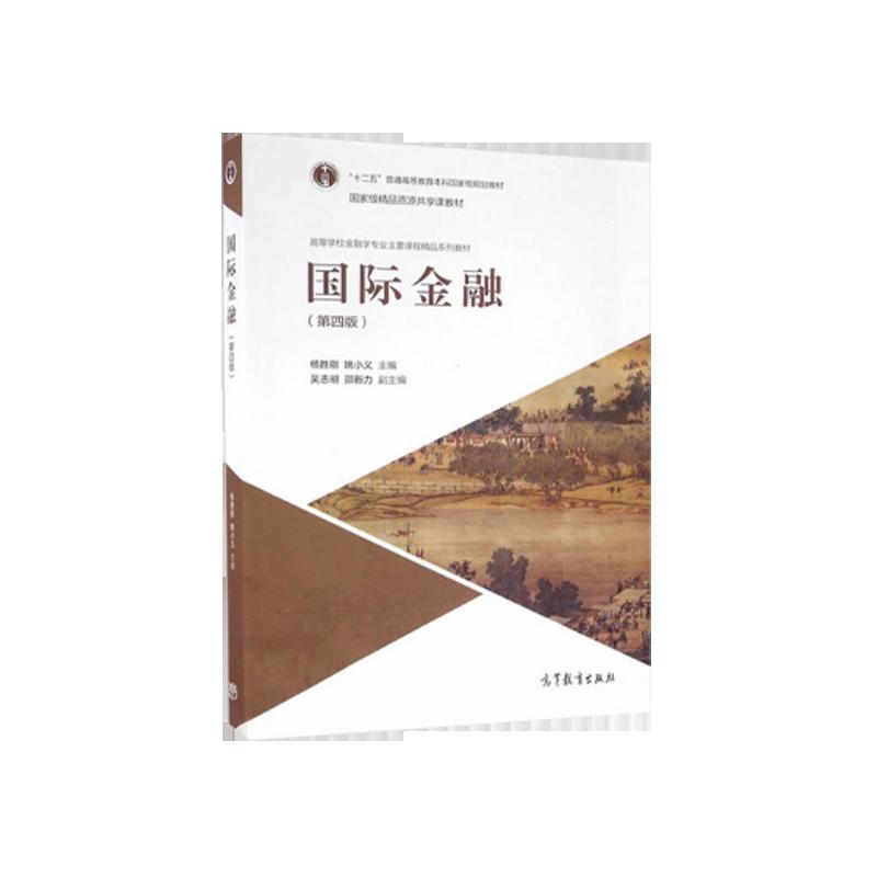 杨胜刚《国际金融》(第4版)