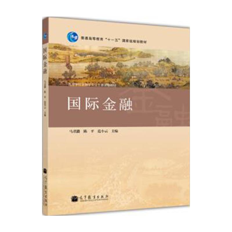马君潞《国际金融》