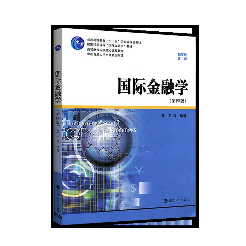 裴平《国际金融学》(第4版)