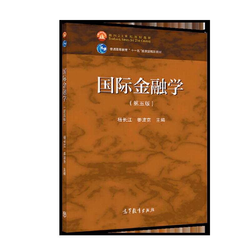 杨长江《国际金融学》(第5版)