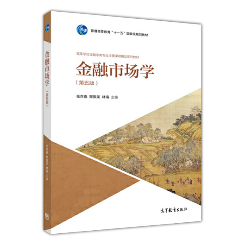张亦春《金融市场学》(第5版)