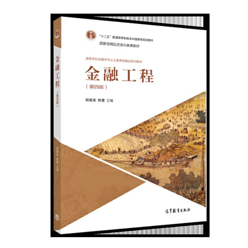 郑振龙《金融工程》(第4版)