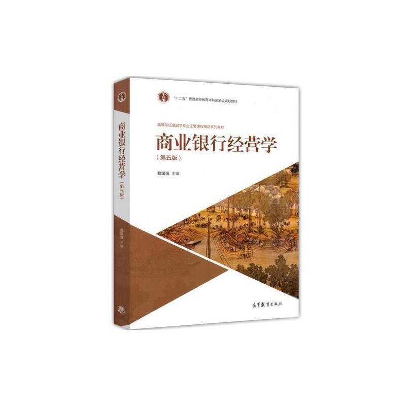 戴国强《商业银行经营学》(第5版)