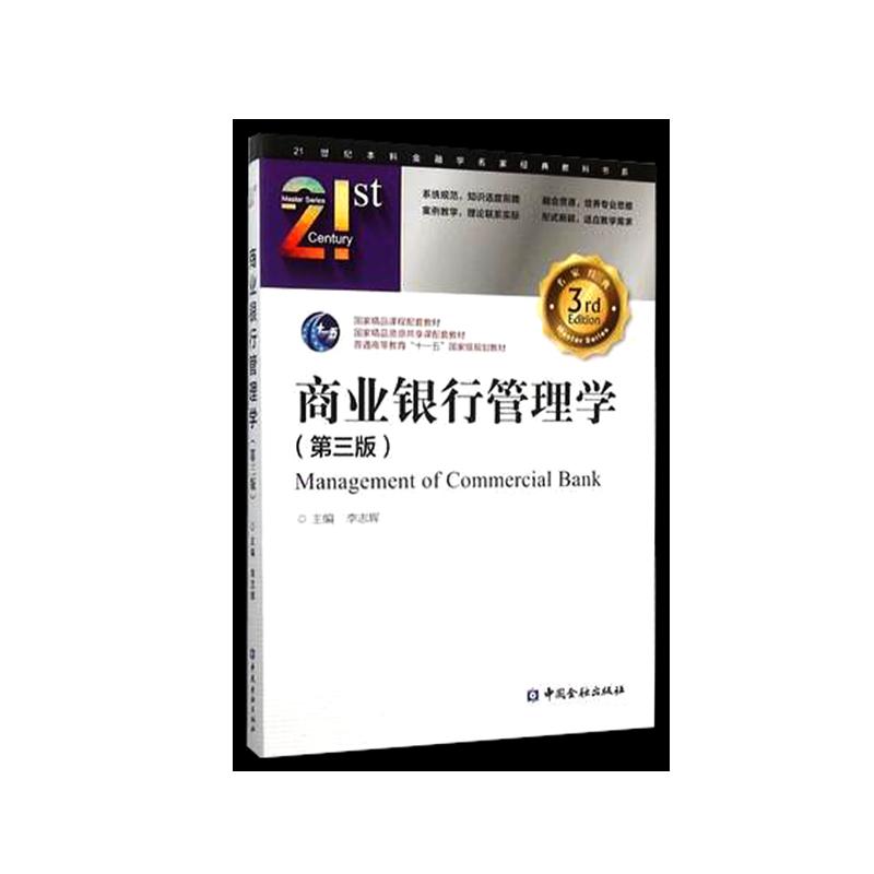 李志辉《商业银行管理学》(第3版)