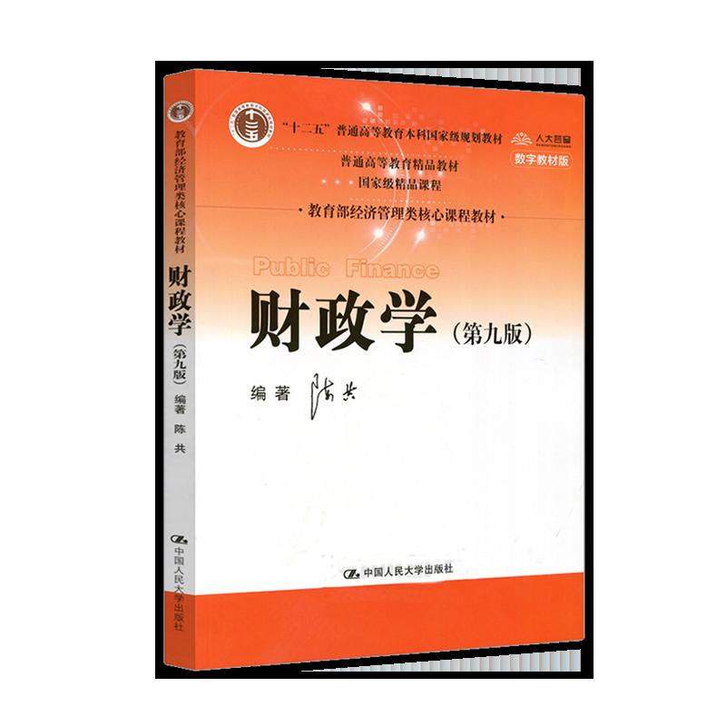陈共《财政学》(第9版)