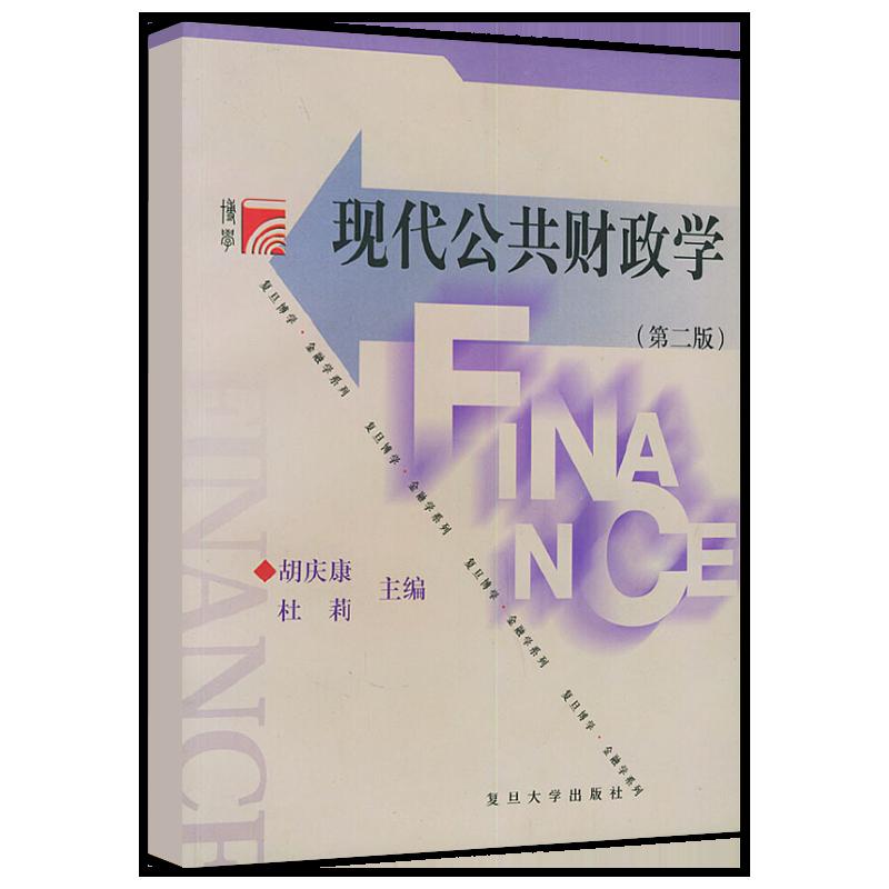 胡庆康《现代公共财政学》(第2版)