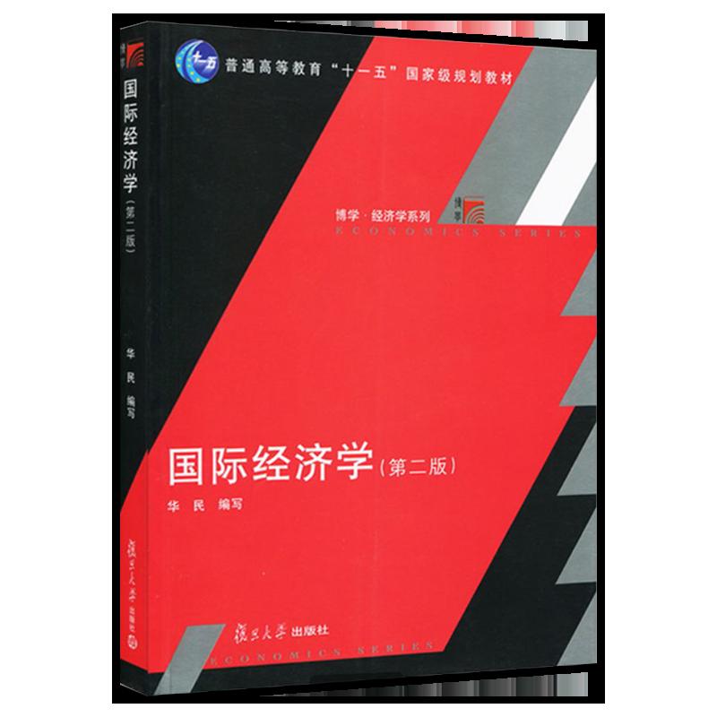 华民《国际经济学》(第2版)
