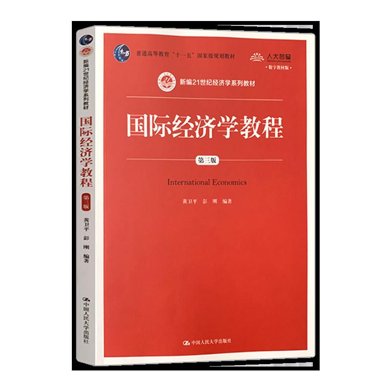 黄卫平《国际经济学教程》(第3版)