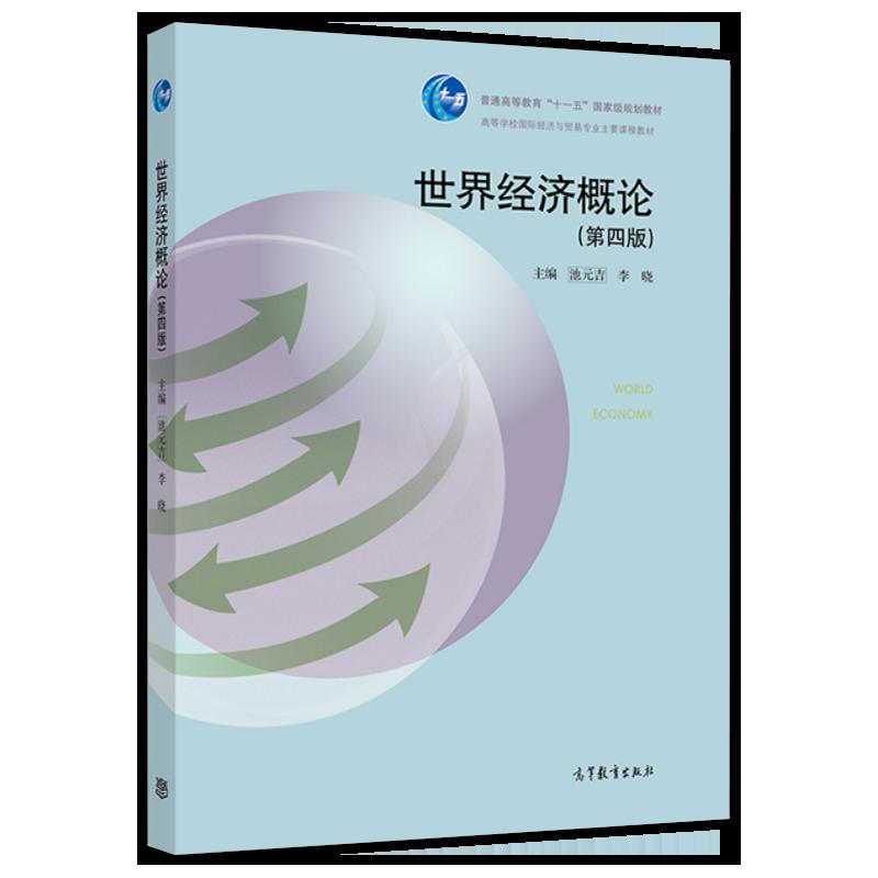 池元吉《世界经济概论》(第4版)
