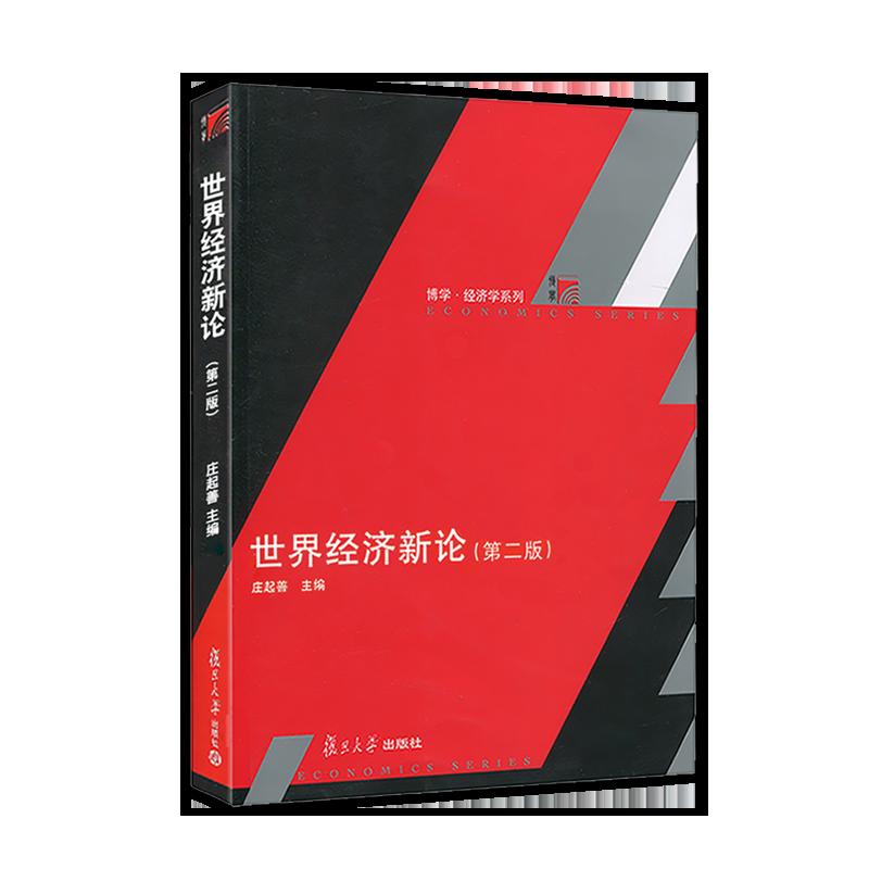庄起善《世界经济新论》(第2版)