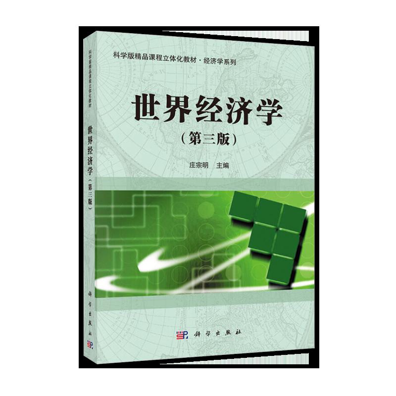 庄宗明《世界经济学》(第3版)