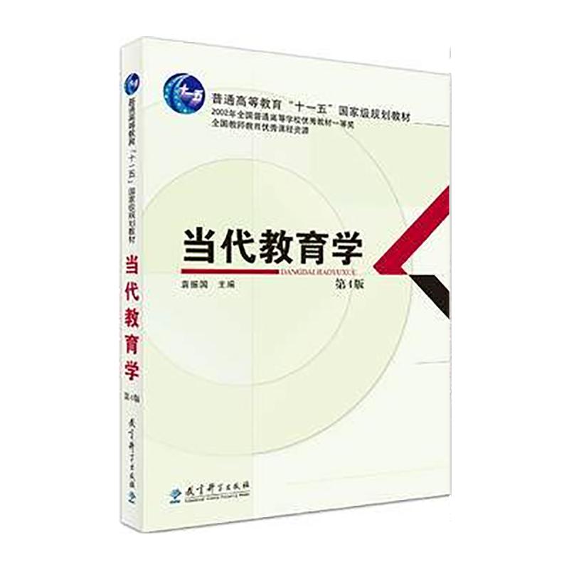袁振国《当代教育学》(第4版)