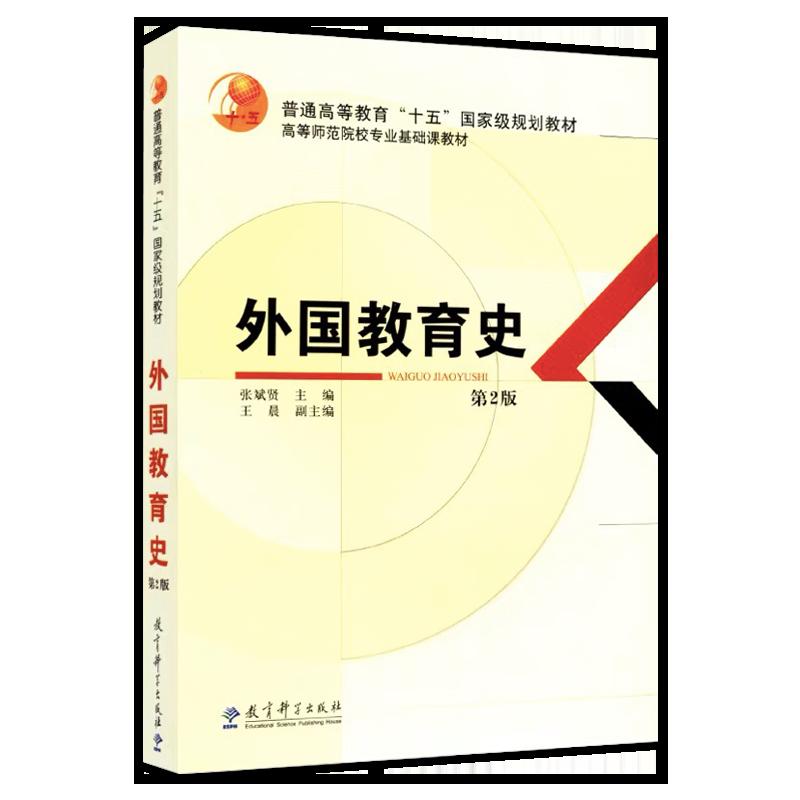 张斌贤《外国教育史》(第2版)