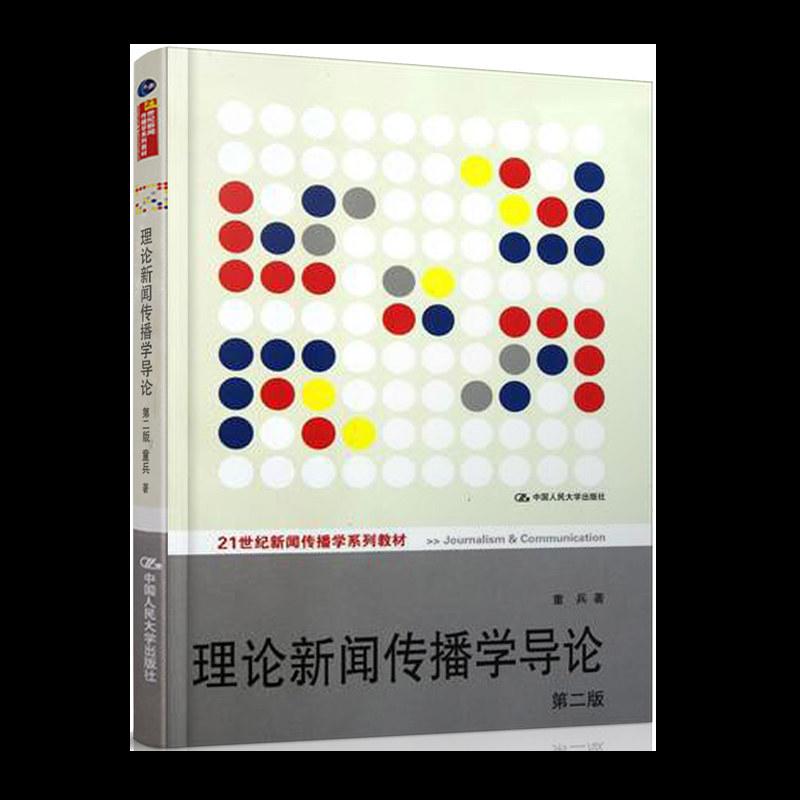 童兵《理论新闻传播学导论》(第2版)
