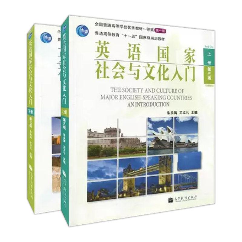 朱永涛《英语国家社会与文化入门》(第3版)