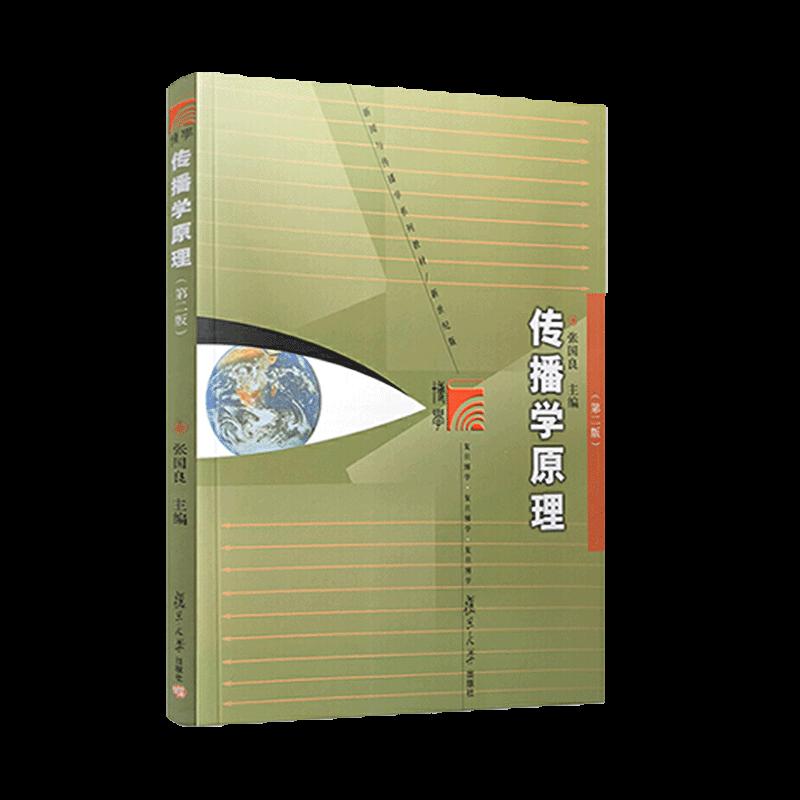 传播学原理(第2版)张国良 复旦大学出版社