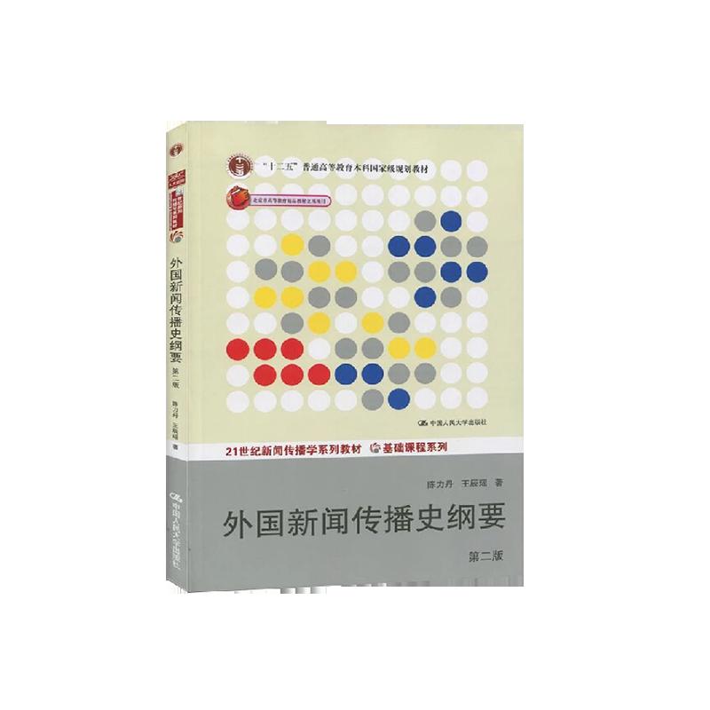 陈力丹《外国新闻传播史纲要》(第2版)