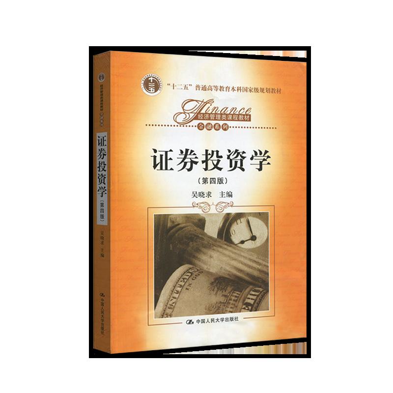 吴晓求《证券投资学》(第4版)