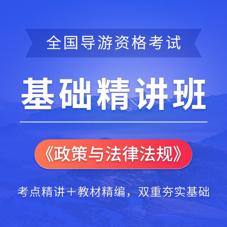 2020年全国导游资格考试《政策与法律法规》基础精讲班