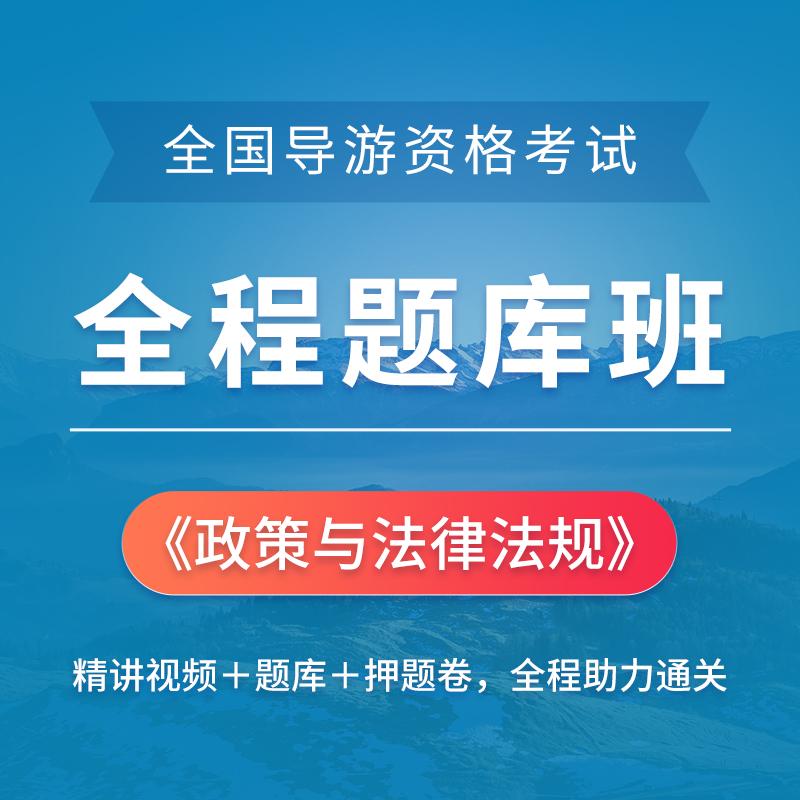 2020年全国导游资格考试《政策与法律法规》全程题库班