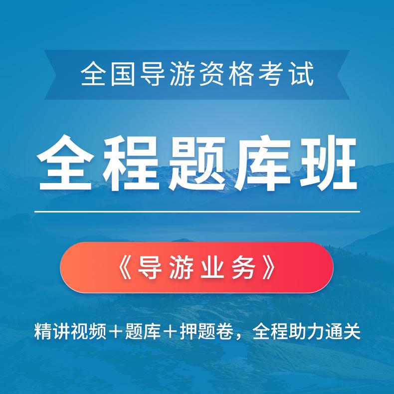 2020年全国导游资格考试《导游业务》全程题库班