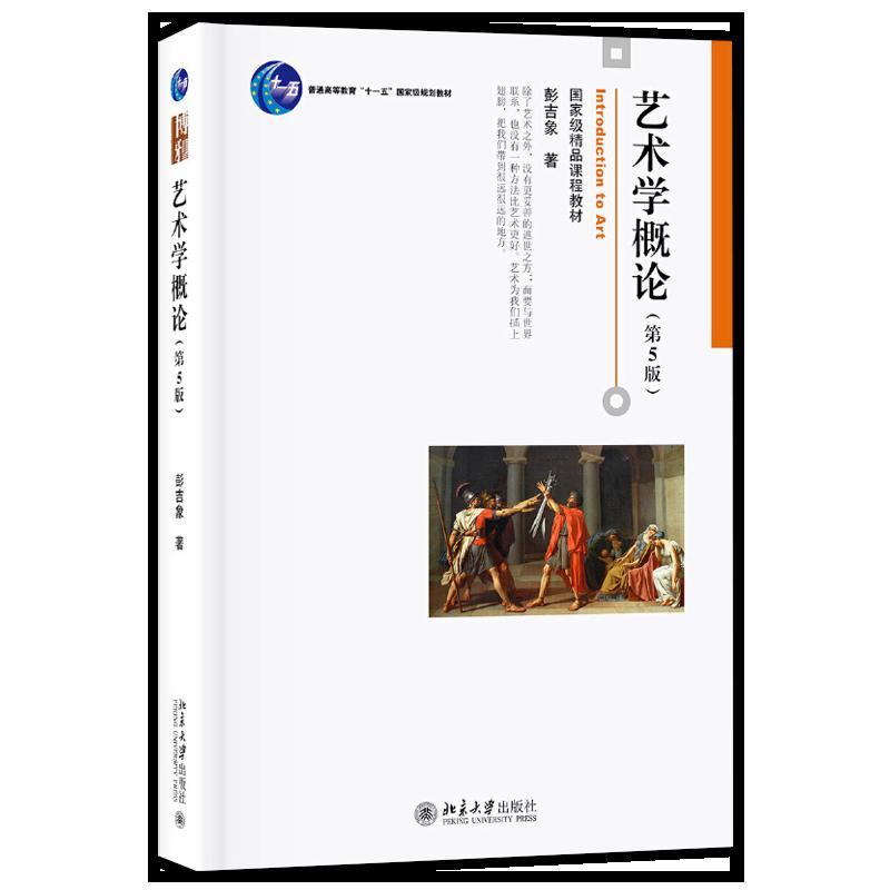 彭吉象《艺术学概论》(第5版)教材(北京大学出版社)