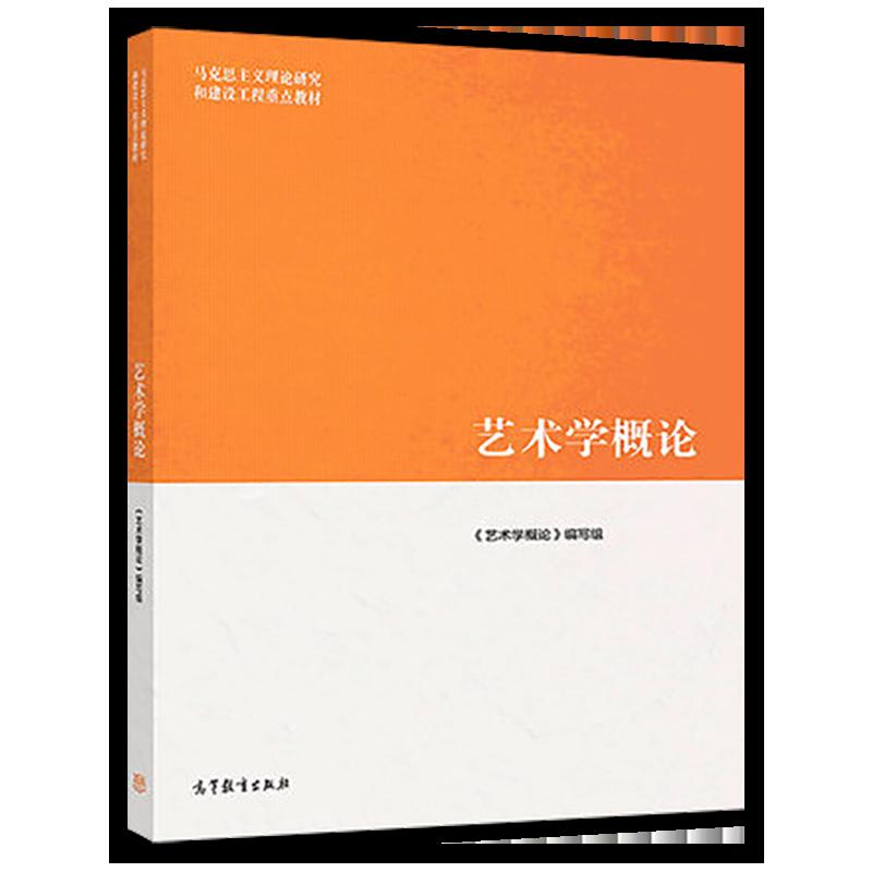 马工程《艺术学概论》教材(高等教育出版社)