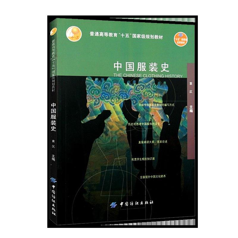 袁仄《中国服装史》教材(中国纺织出版社)