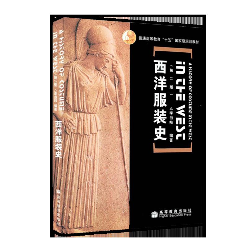 李当岐《西洋服装史》(第2版)教材(高等教育出版社)