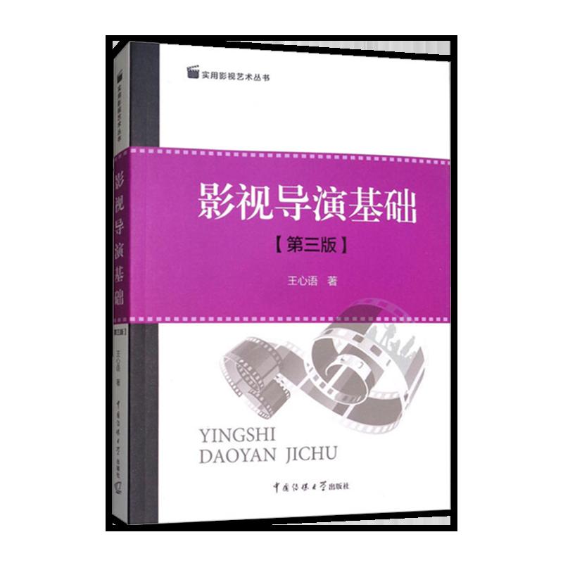 王心语《影视导演基础》(第3版)教材(中国传媒大学出版社)