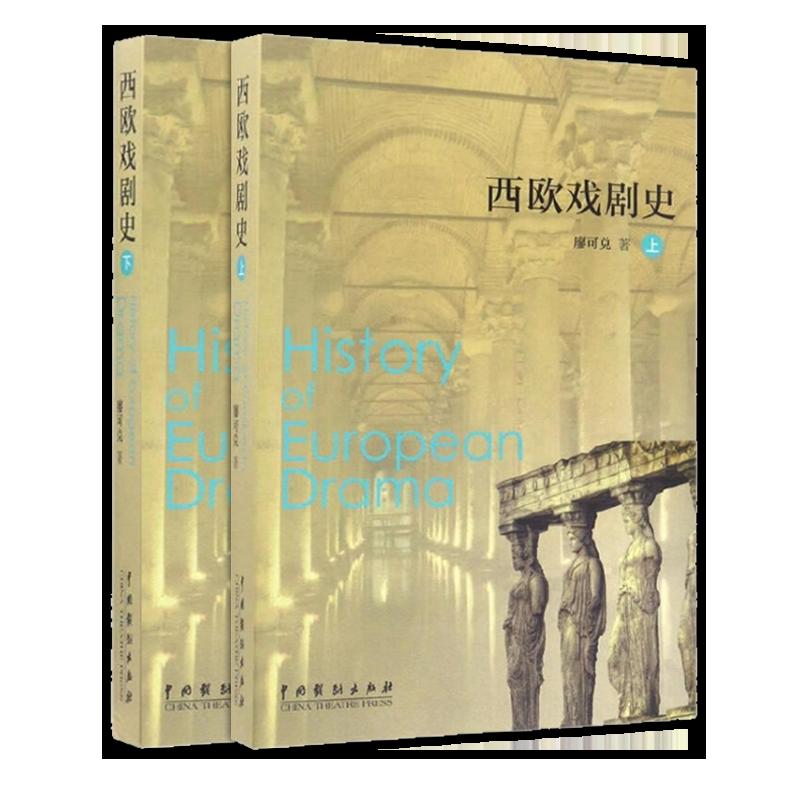 廖可兑《西欧戏剧史》教材(中国戏剧出版社)