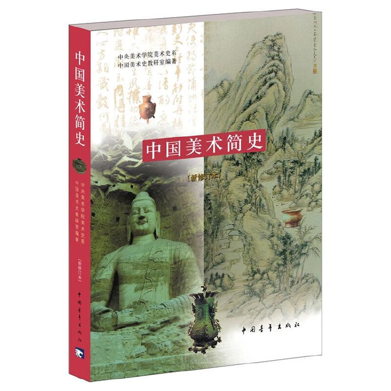 中央美术学院《中国美术简史》(新修订本)教材(中国青年出版社)