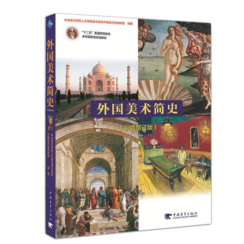 中央美术学院《外国美术简史》(彩插增订版)教材(中国青年出版社)