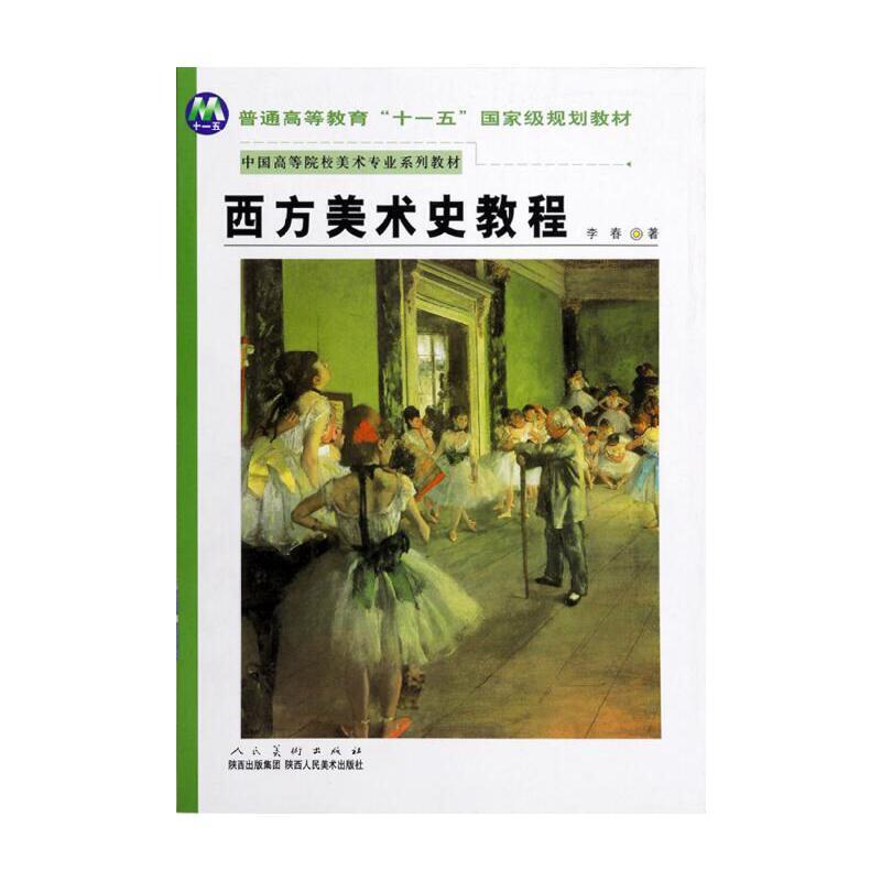李春《西方美术史教程》教材(陕西人民美术出版社)