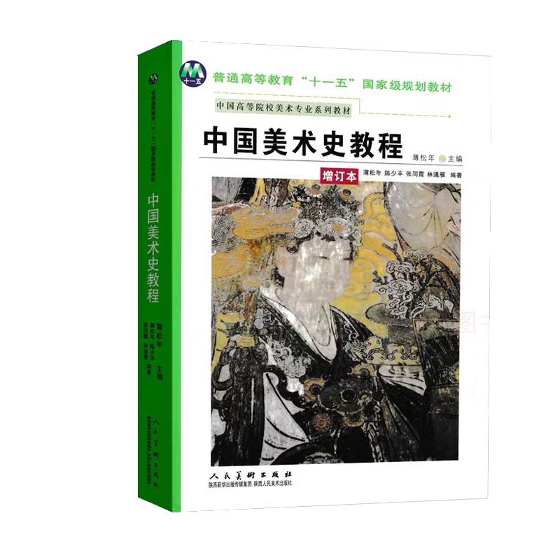 薄松年《中国美术史教程》(增订本)教材(陕西人民美术出版社)
