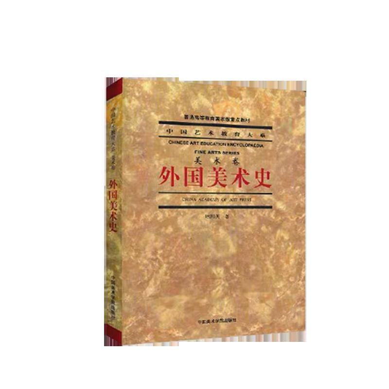 欧阳英《外国美术史》教材(中国美术学院出版社)
