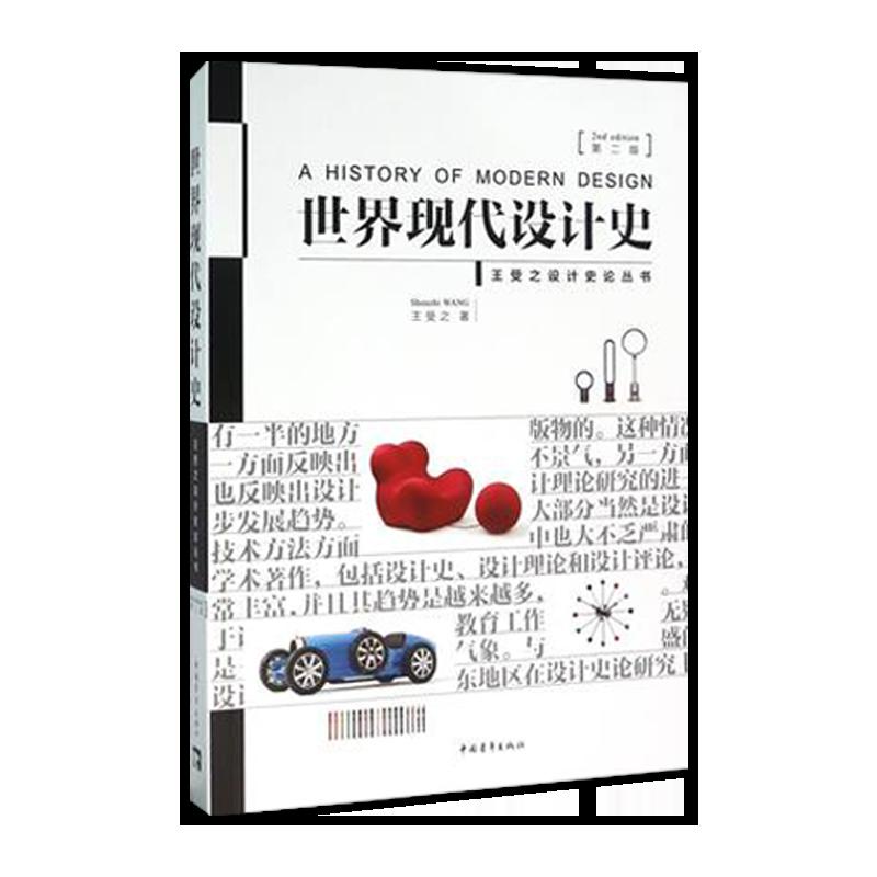 王受之《世界现代设计史》(第2版)教材(中国青年出版社)