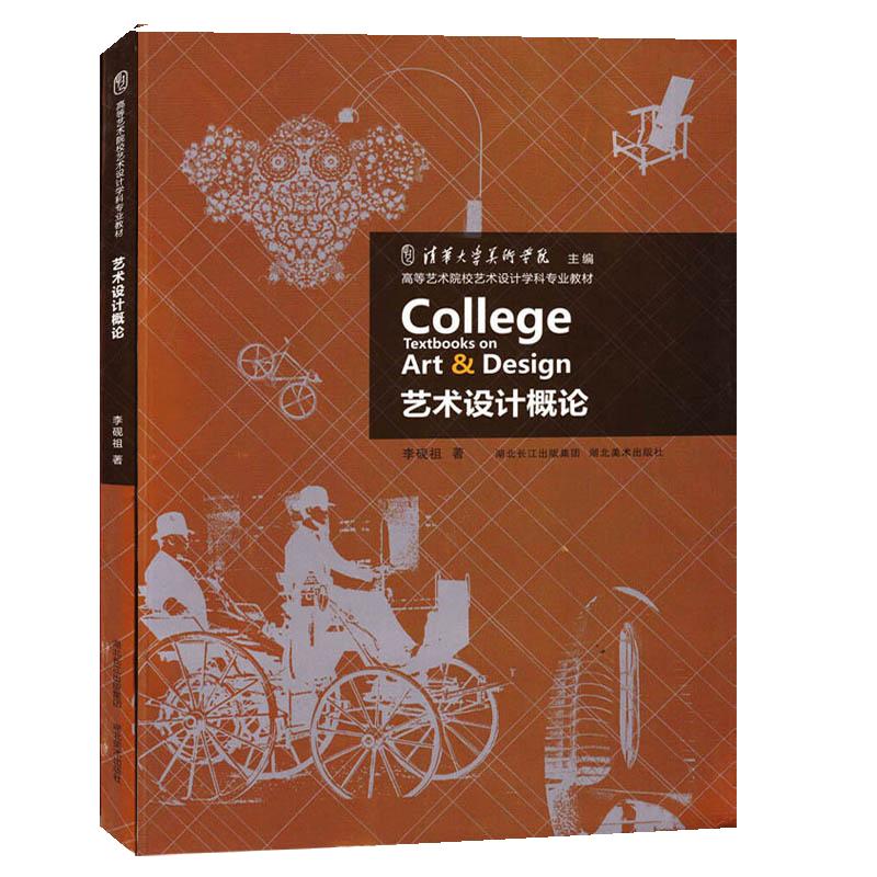 李砚祖《艺术设计概论》教材(湖北美术出版社)