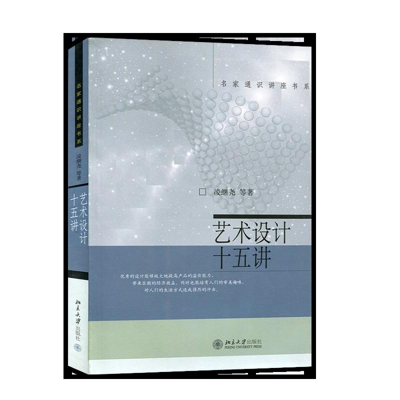 凌继尧《艺术设计十五讲》教材(北京大学出版社)